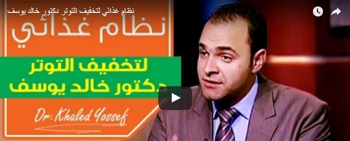 نظام غذائي لتخفيف التوتر دكتور خالد يوسف
