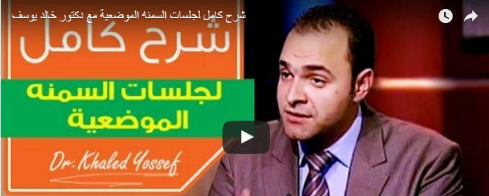 شرح كامل لجلسات السمنه الموضعية مع دكتور خالد يوسف