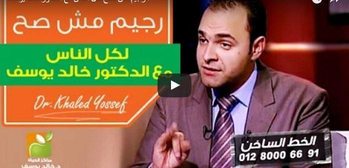 الرجيم مش صح لكل الناس مع الدكتور خالد يوسف