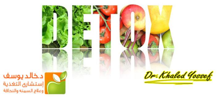 مشروب ديتوكس يساعد على التخلص من الدهون